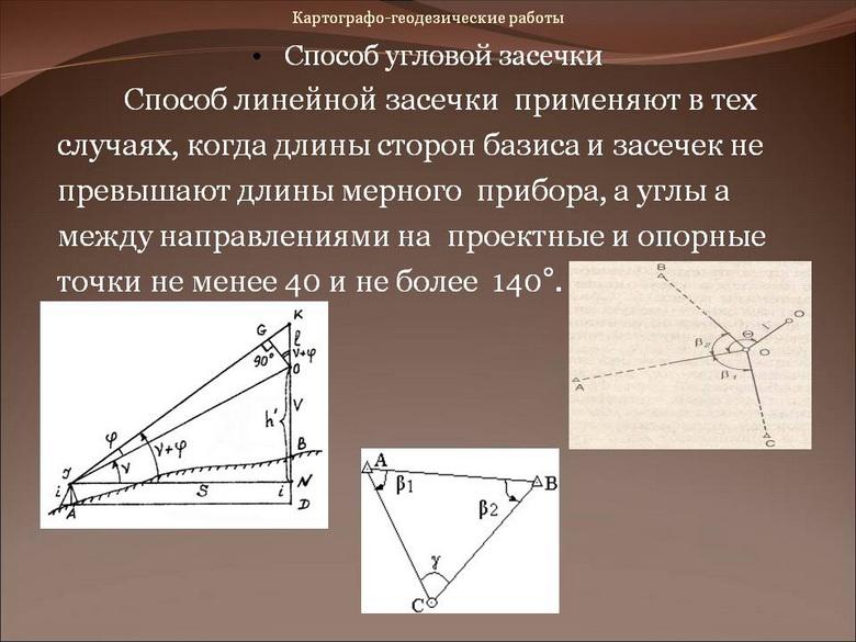 Примеры способа угловой засечки. Автор24 — интернет-биржа студенческих работ