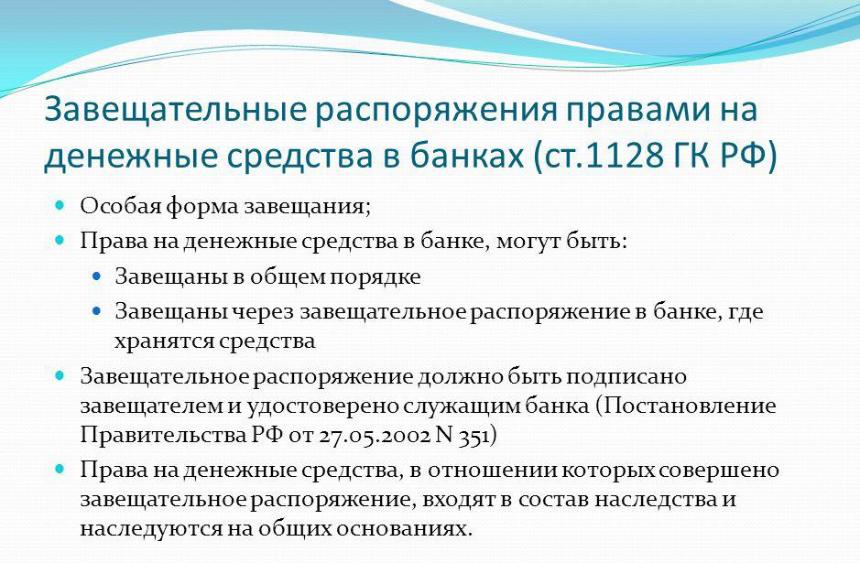 Завещательные распоряжения правами на денежные средства в банках. Автор24 — интернет-биржа студенческих работ