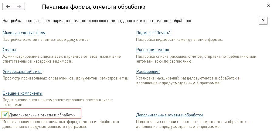 Переход к справочнику дополнительных обработок и отчетов. Автор24 — интернет-биржа студенческих работ