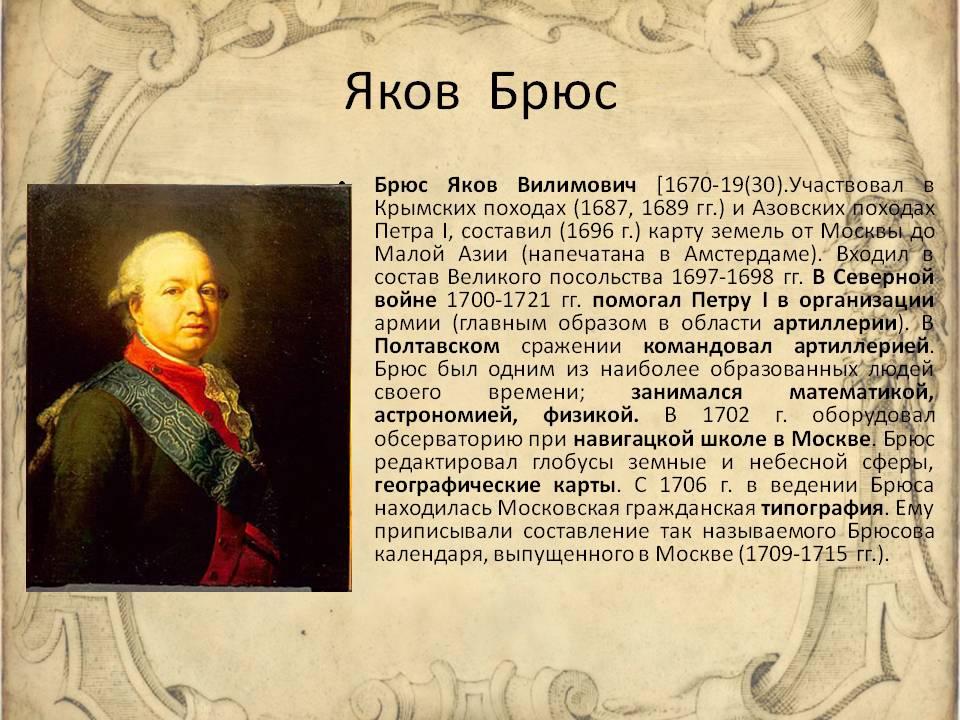 Яков Вилимович Брюс. Автор24 — интернет-биржа студенческих работ