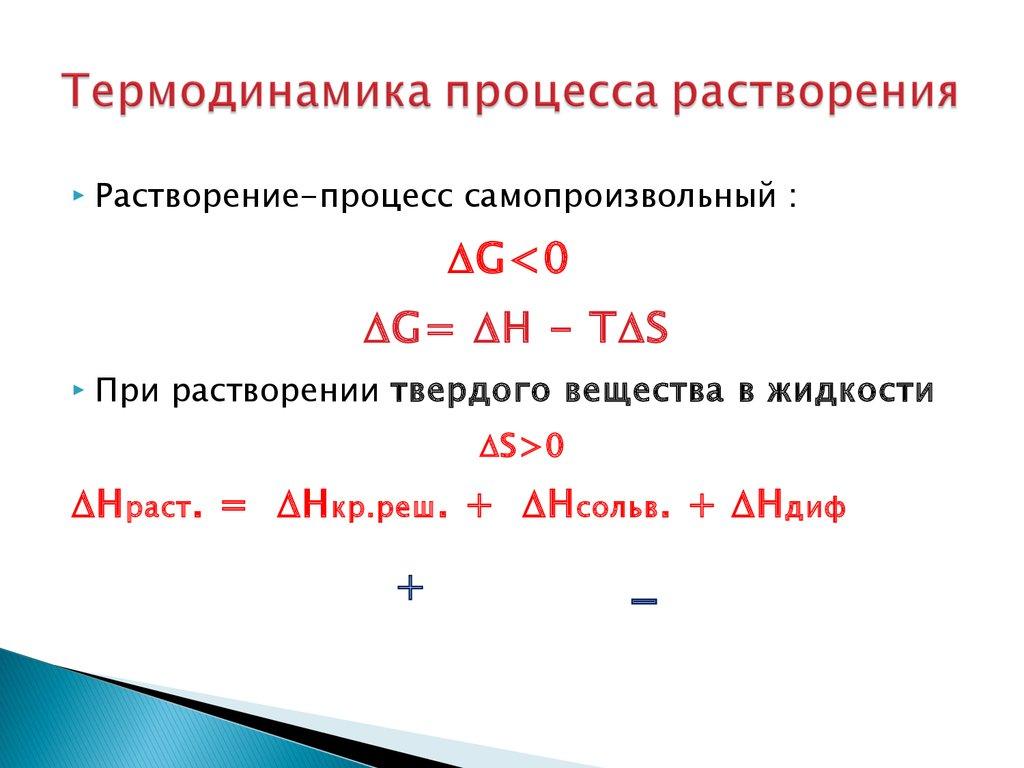 Термодинамика процесса растворения. Автор24 — интернет-биржа студенческих работ
