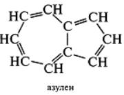 Бициклический углеводород азулен. Автор24 — интернет-биржа студенческих работ
