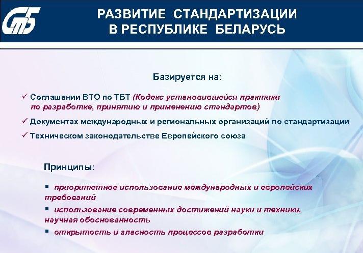 Развитие стандартизации в Республике Беларусь. Автор24 — интернет-биржа студенческих работ