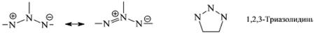 Соединения, содержащие триазогруппы. Автор24 — интернет-биржа студенческих работ