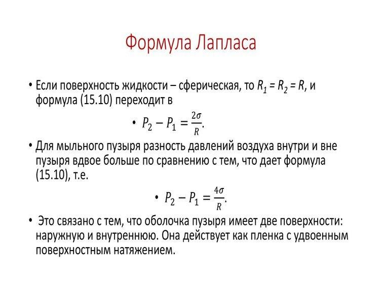 Формула Лапласа. Автор24 — интернет-биржа студенческих работ