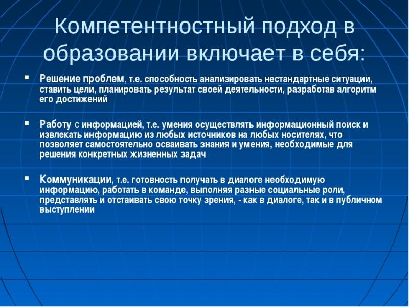 Компетентностный подход. Автор24 — интернет-биржа студенческих работ