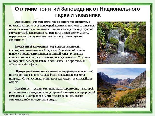 """Отличие понятий """"заповедник"""", """"национальный парк"""" и """"заказник"""". Автор24 — интернет-биржа студенческих работ"""