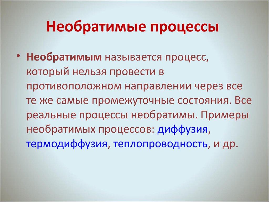 Необратимые процессы/ Автор24 — интернет-биржа студенческих работ