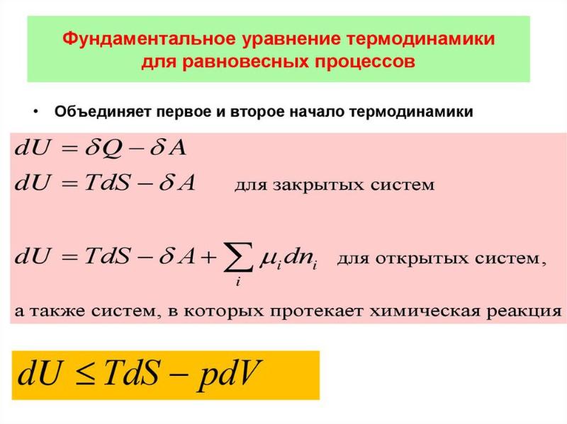 Уравнение термодинамики для равновесных процессов. Автор24 — интернет-биржа студенческих работ