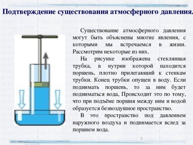 Подтверждение существования атмосферного давления. Автор24 — интернет-биржа студенческих работ