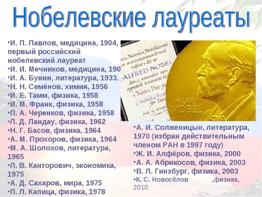 Нобелевские лауреаты. Автор24 — интернет-биржа студенческих работ