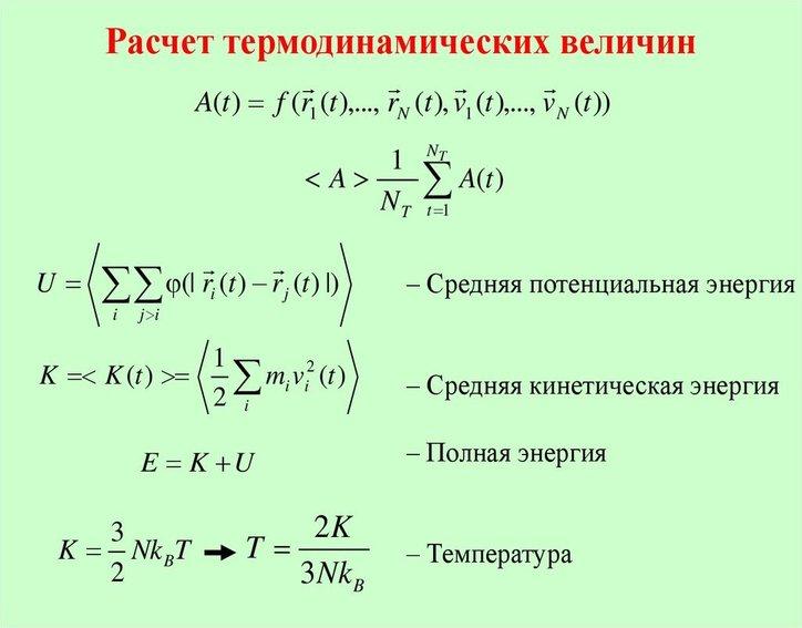 Расчет величин в термодинамике. Автор24 — интернет-биржа студенческих работ