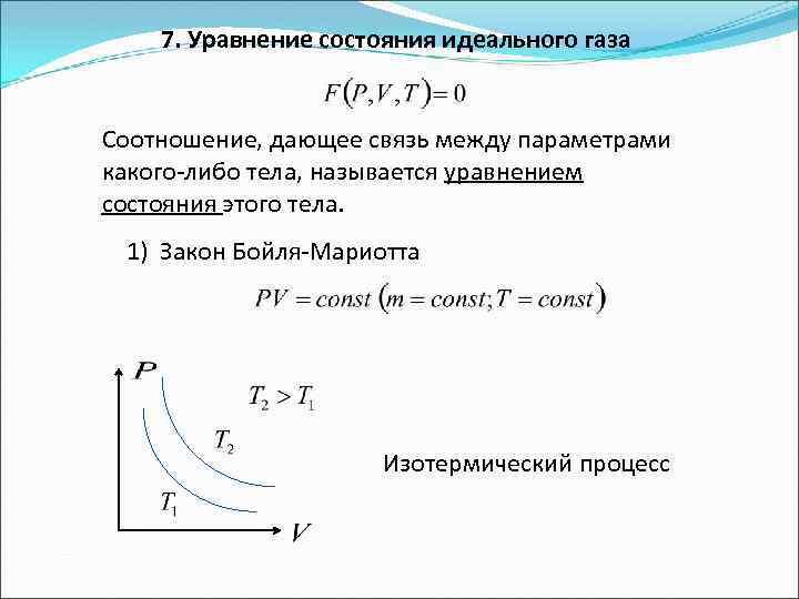 Уравнение состояния идеального газа. Автор24 — интернет-биржа студенческих работ