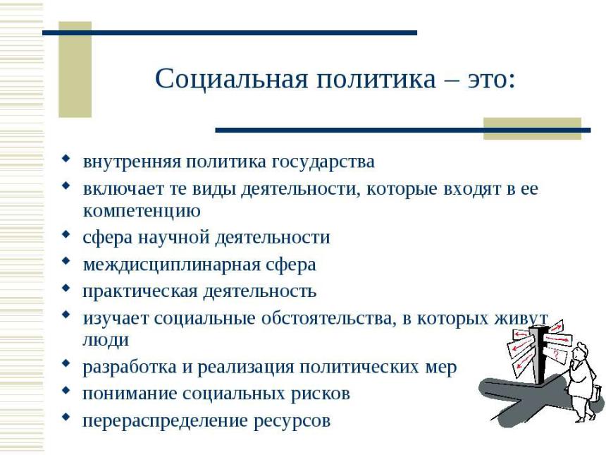 Методы и функции социальной политики. Автор24 — интернет-биржа студенческих работ