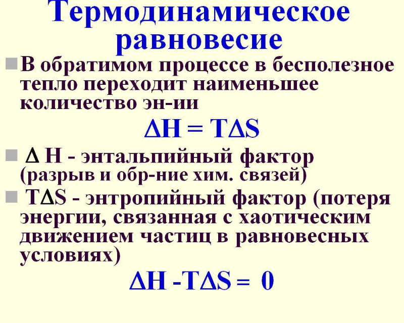 Термодинамическое равновесие. Автор24 — интернет-биржа студенческих работ