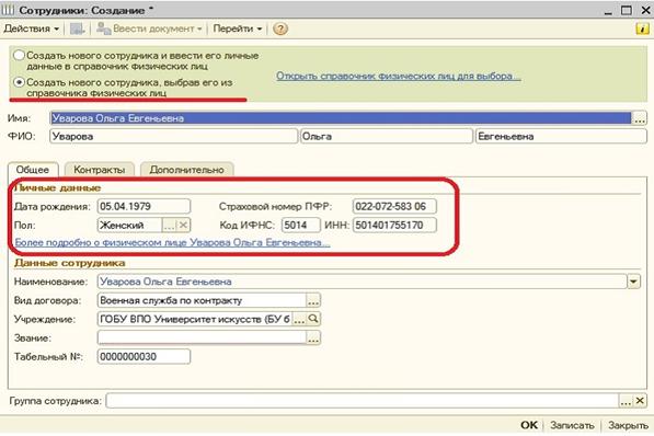 Внесение личных данных . Автор24 — интернет-биржа студенческих работ