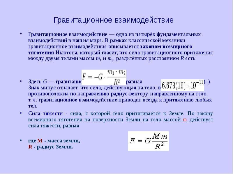 Гравитационное взаимодействие. Автор24 — интернет-биржа студенческих работ