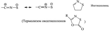Нитрилсульфидные соединения. Автор24 — интернет-биржа студенческих работ