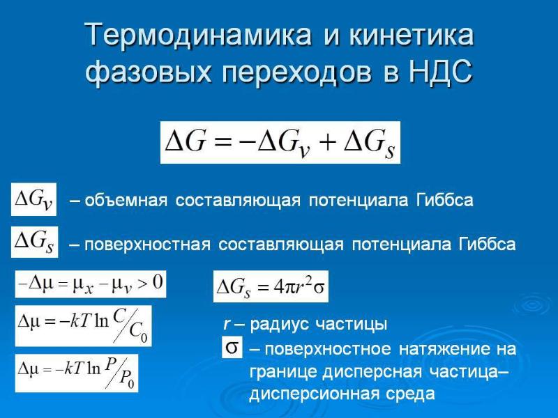 Термодинамика и кинетика фазовых переходов в НДС. Автор24 — интернет-биржа студенческих работ
