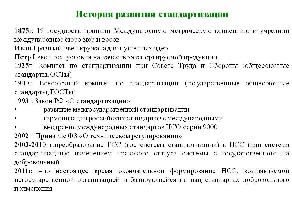 Основные даты в истории развития стандартизации. Автор24 — интернет-биржа студенческих работ