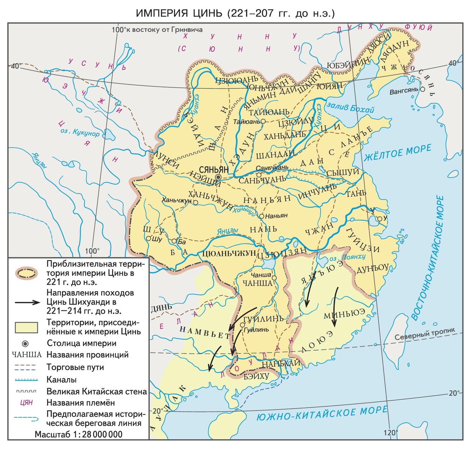 Китайская империя Цинь. Автор24 — интернет-биржа студенческих работ