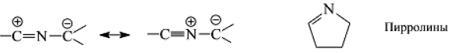 Соединения типа дигидропиррола. Автор24 — интернет-биржа студенческих работ
