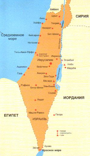 Географическое положение Израиля. Автор24 — интернет-биржа студенческих работ