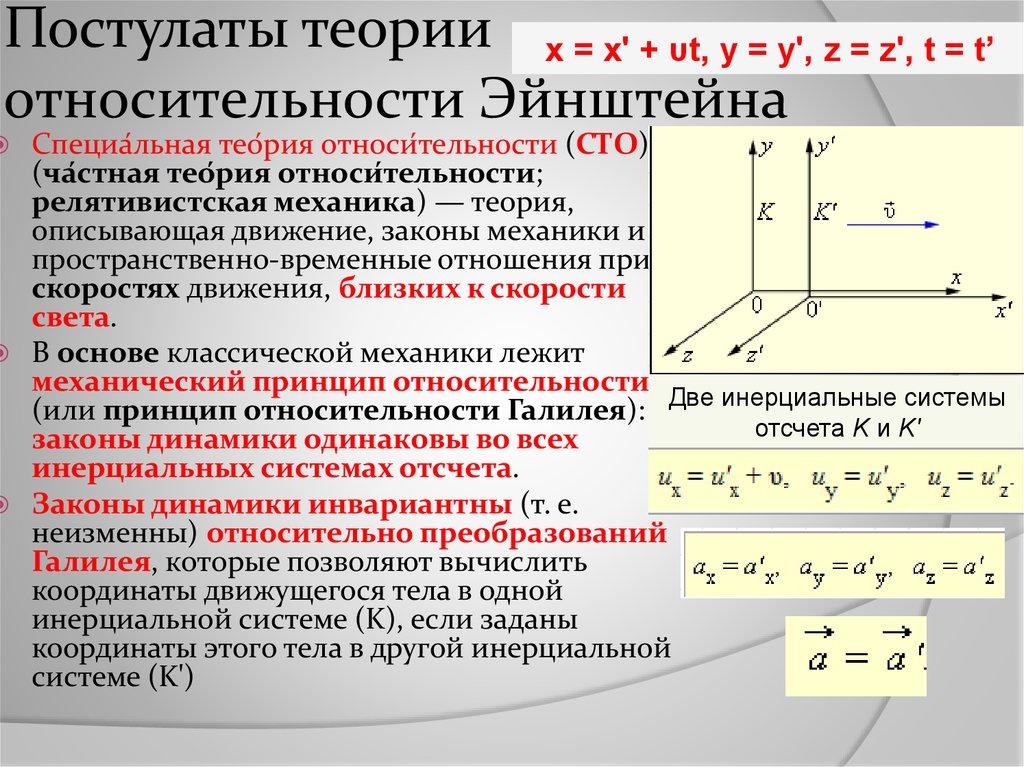 Постулаты теории относительности Эйнштейна. Автор24 — интернет-биржа студенческих работ