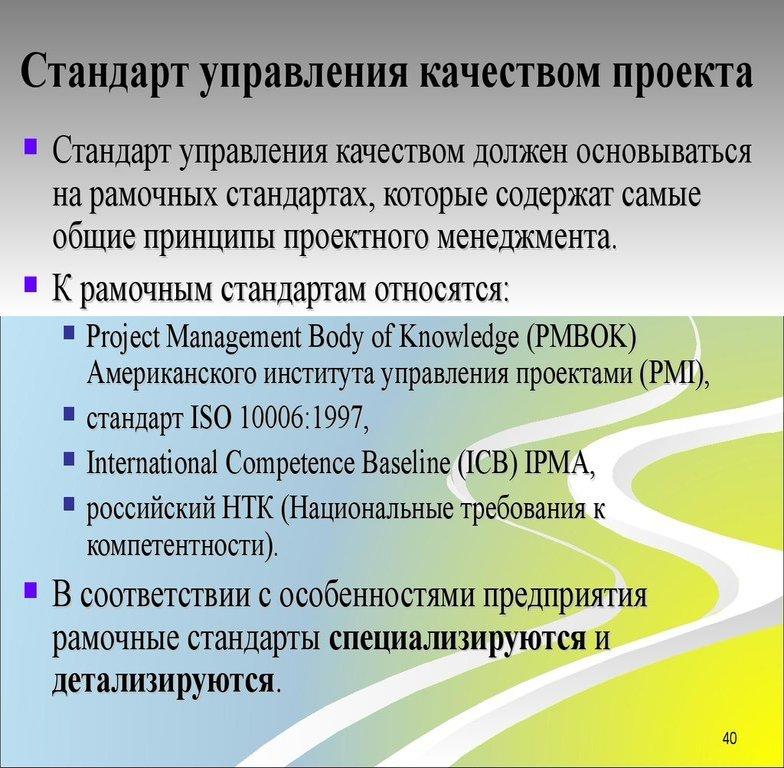 Стандарт управления качеством проектов. Автор24 — интернет-биржа студенческих работ