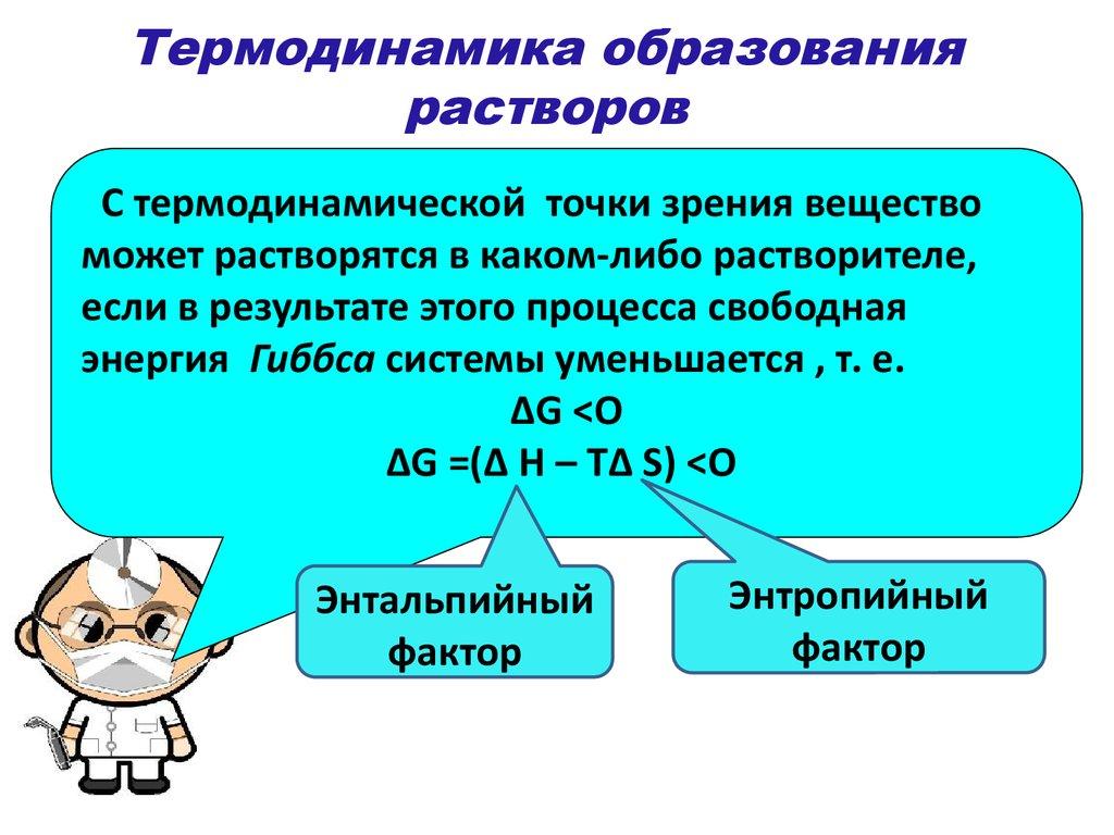 Термодинамика образования растворов. Автор24 — интернет-биржа студенческих работ