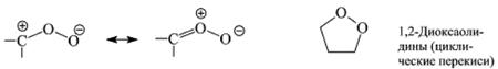 Карбонилоксидиновые соединения. Автор24 — интернет-биржа студенческих работ