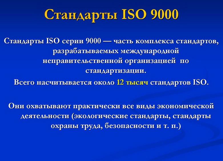 Характерные черты стандартов ISO 9000. Автор24 — интернет-биржа студенческих работ
