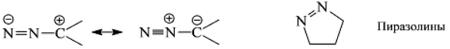 Соединения, содержащие диазогруппы . Автор24 — интернет-биржа студенческих работ