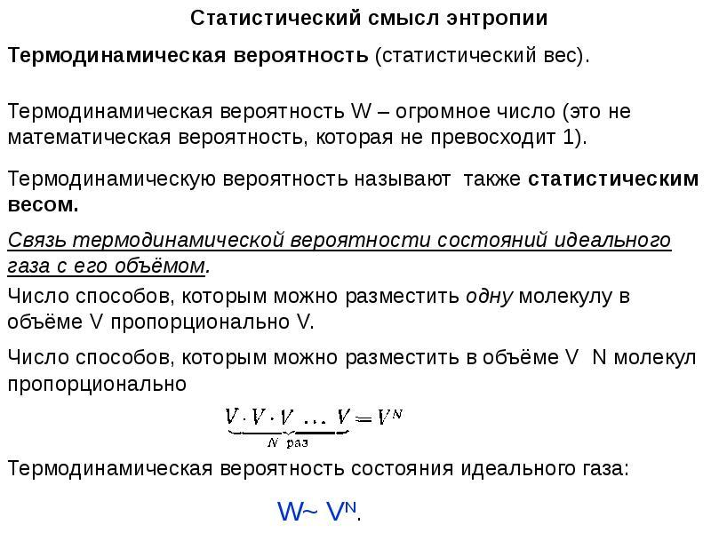 Статистический смысл энтропии. Автор24 — интернет-биржа студенческих работ