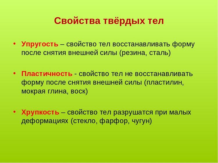 Основные свойства твердых тел. Автор24 — интернет-биржа студенческих работ