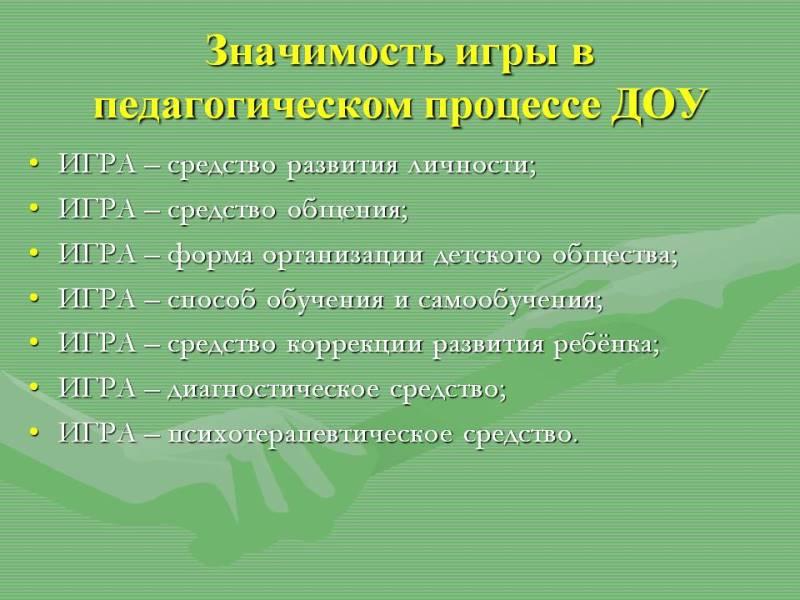Значимость игры в педагогическом процессе ДОУ. Автор24 — интернет-биржа студенческих работ