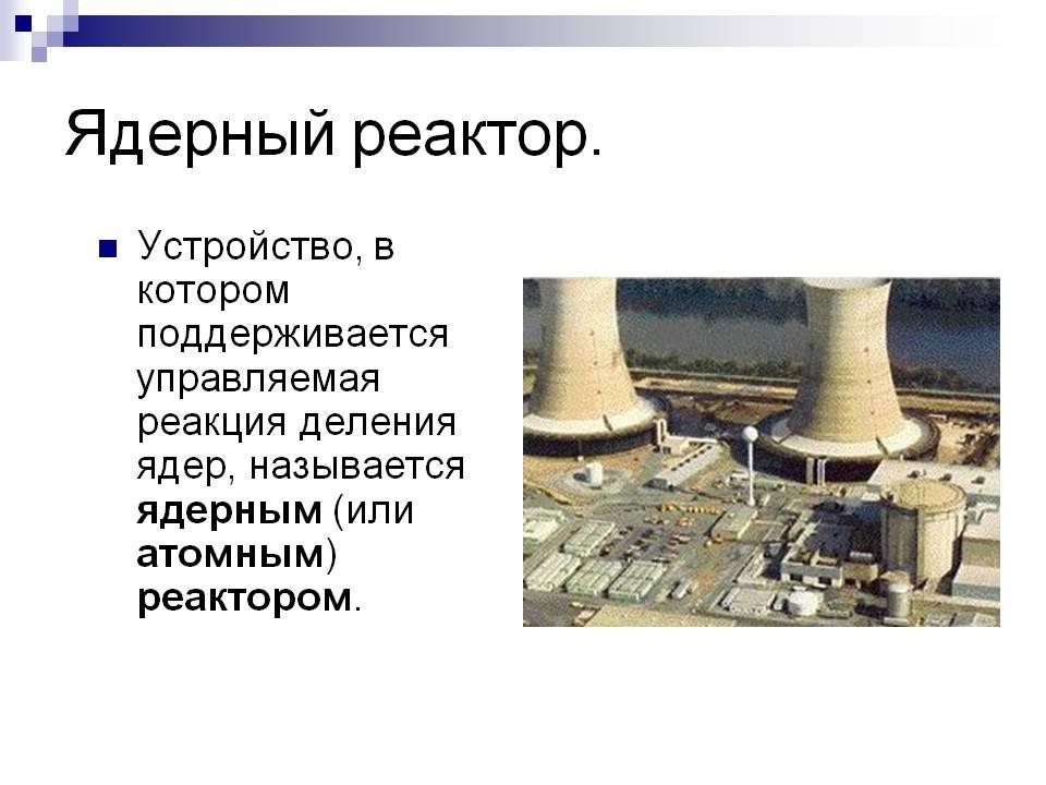 Ядерный реактор. Автор24 — интернет-биржа студенческих работ