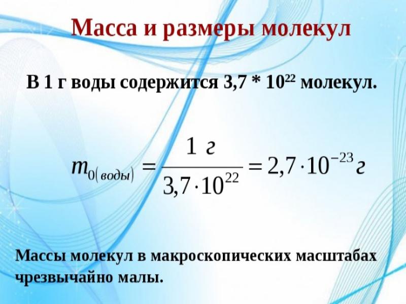 Масса и размеры молекул. Автор24 — интернет-биржа студенческих работ