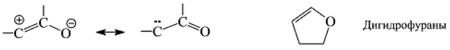 Кетокарбеновые диполи. Автор24 — интернет-биржа студенческих работ