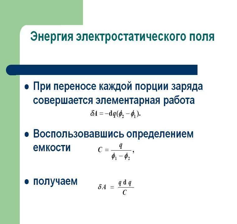 Энергия поля. Автор24 — интернет-биржа студенческих работ