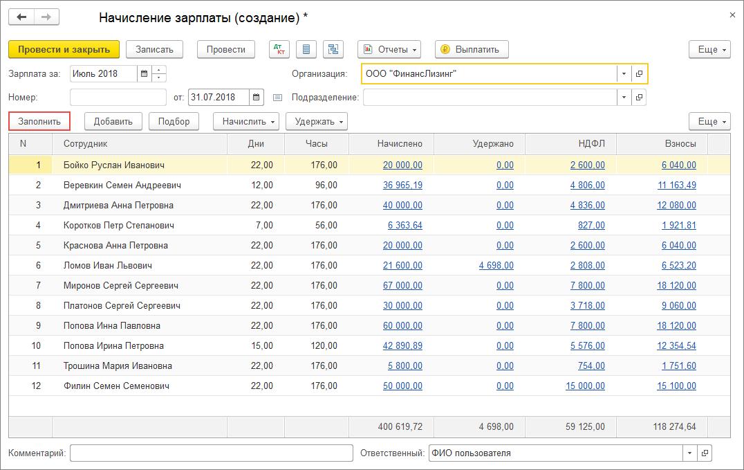 Начисление зарплаты в 1С. Автор24 — интернет-биржа студенческих работ