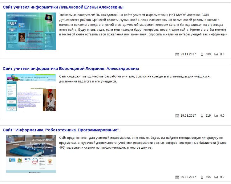 Каталог сайтов учителей информатики на uchportal.ru. Автор24 — интернет-биржа студенческих работ