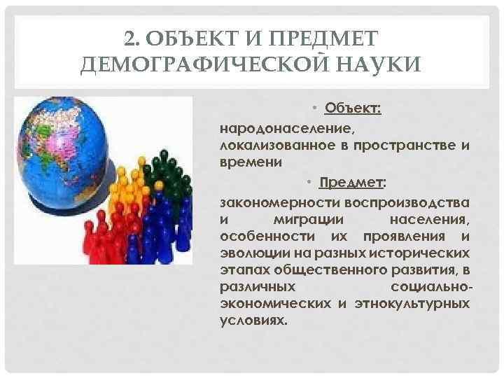 Объект и предмет демографической науки. Автор24 — интернет-биржа студенческих работ
