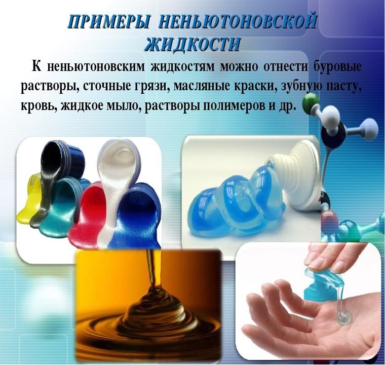 Примеры неньютоновской жидкости. Автор24 — интернет-биржа студенческих работ