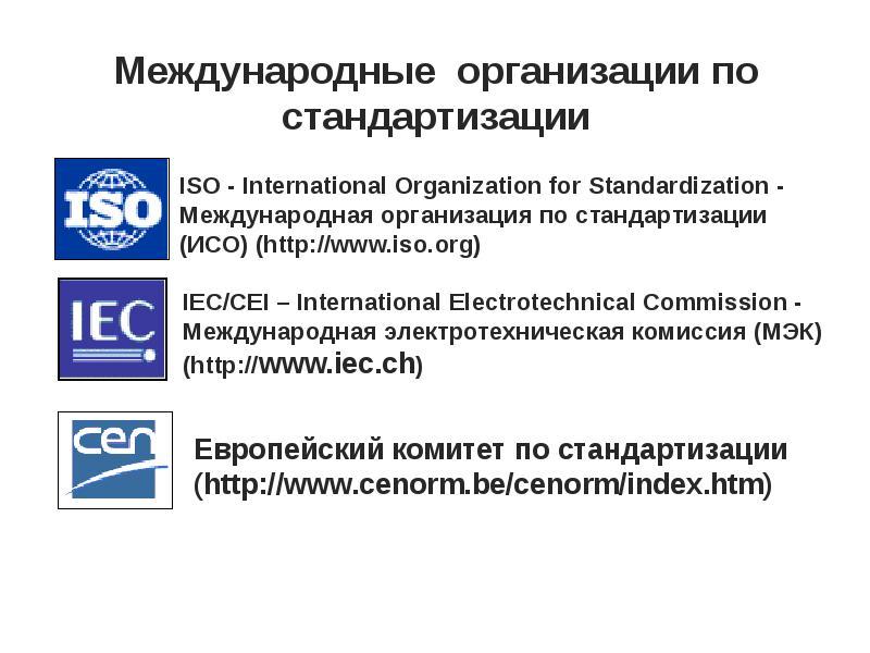 Международные организации по стандартизации. Автор24 — интернет-биржа студенческих работ