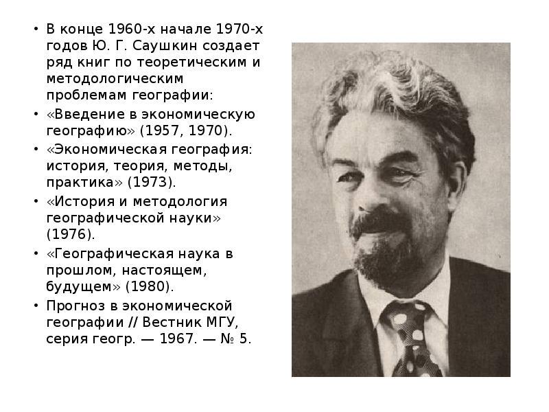 Ю. Г. Саушкин. Автор24 — интернет-биржа студенческих работ