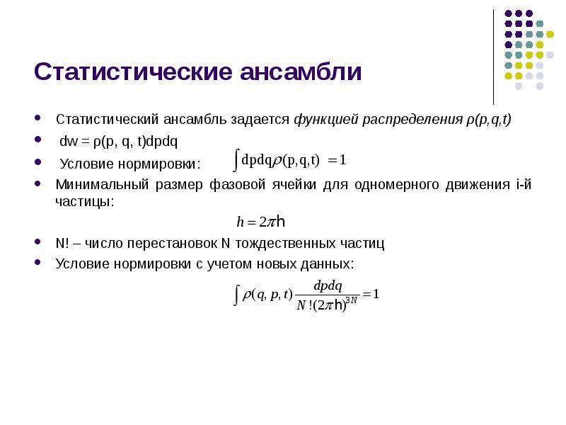 Формулы статистического  ансамбля. Автор24 — интернет-биржа студенческих работ