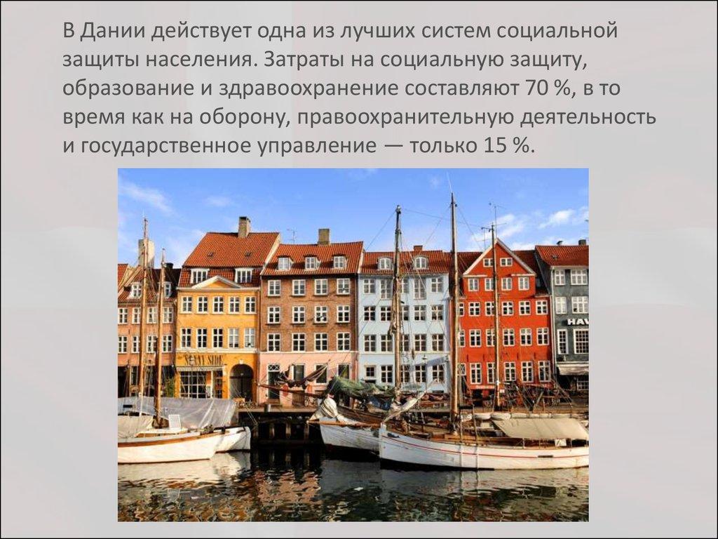 Социальная политика Дании. Автор24 — интернет-биржа студенческих работ