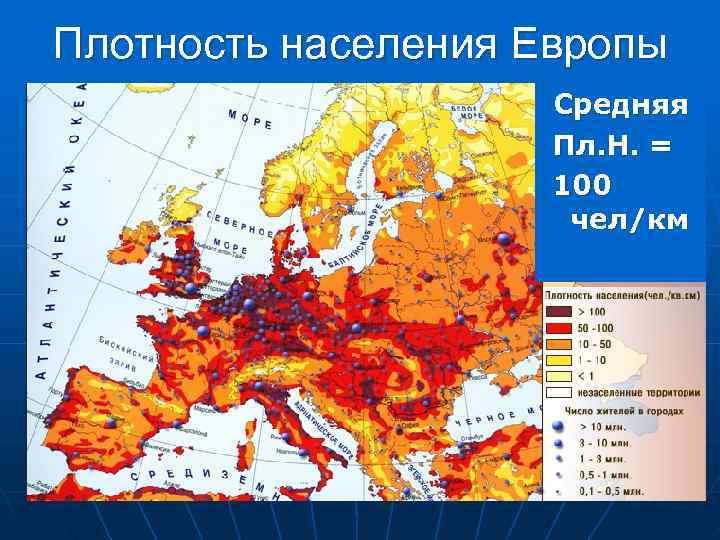 Плотность населения Европы. Автор24 — интернет-биржа студенческих работ