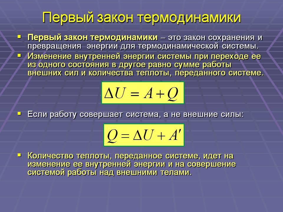 Первый закон термодинамики. Автор24 — интернет-биржа студенческих работ